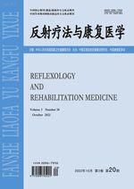 反射疗法与康复医学